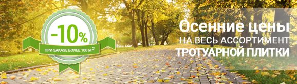 Весь ассортимент тротуарной плитки со скидкой 10% — Осень 2015