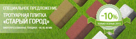 Тротуарная плитка «Старый город» — cкидка 10%, Осень 2015