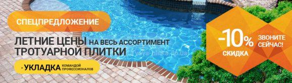 Широкий ассортимент тротуарной плитки со скидкой 10% — Лето 2017