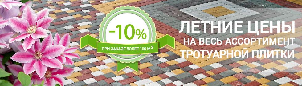 Весь ассортимент тротуарной плитки со скидкой 10% — Лето 2016